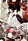 暁の闇(4) (ブレイドコミックス)