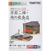 Ken Kore 110 建設コレクションの文房具 1階建て 2建物 コーナー