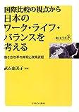 国際比較の視点から日本のワーク・ライフ・バランスを考える——働き方改革の実現と政策課題