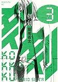 刻刻(3) (モーニングKC)