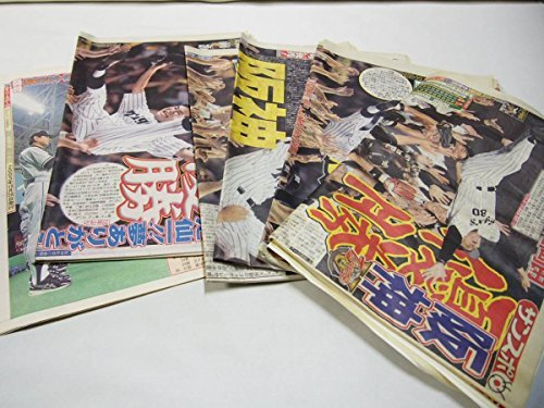 阪神タイガース HANSHIN 2003年優勝記念グッズ 新聞 スポニチ サンスポ スポーツ報知 ニッカン デイリースポーツ 色々まとめてセット