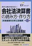 会社法決算書の読み方・作り方(第12版)