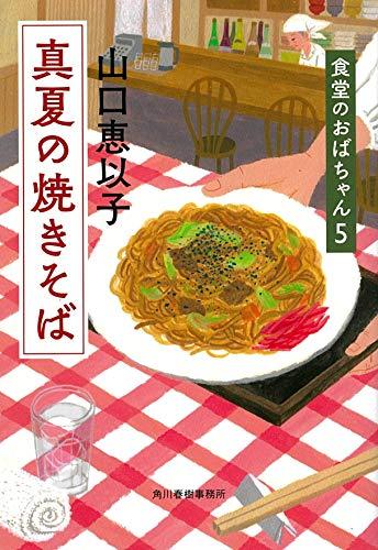 真夏の焼きそば 食堂のおばちゃん(5) (ハルキ文庫)の詳細を見る