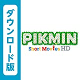 PIKMIN Short Movies HD [オンラインコード]