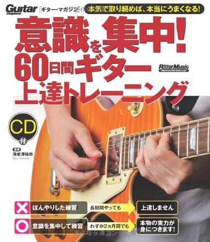意識を集中! 60日間ギター上達トレーニング (CD付き) (ギター・マガジン)