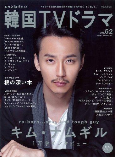 もっと知りたい! 韓国TVドラマ vol.52 (MOOK2...