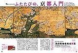 Re 京都 (昭文社ムック) 画像