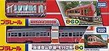 タカラトミー 箱根登山鉄道 オリジナルプラレール 箱根登山鉄道3000形アレグラ号&モハ2形 (HAKONETOZAN) TOMY