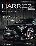 新型ハリアー スタイルアップ&チューニング完全ガイド (CARTOPMOOK)