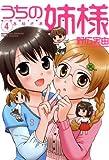 うちの姉様 (4) (バンブーコミックス 4コマセレクション)
