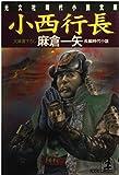 小西行長 (光文社文庫―光文社時代小説文庫)