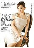 松本亜璃沙 35歳 人妻 元アパレル広報 [DVD]