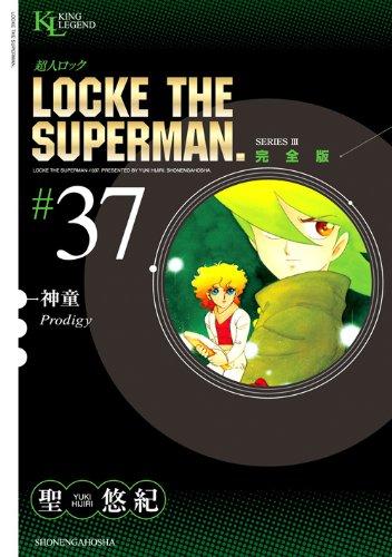 超人ロック 完全版 (37) 神童 (King Legend)の詳細を見る