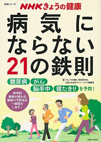 NHKきょうの健康 病気にならない21の鉄則 (生活シリーズ) -