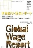 世界給与・賃金レポート―最低賃金の国際比較 組合等の団体交渉などの効果、経済に与える影響など 画像
