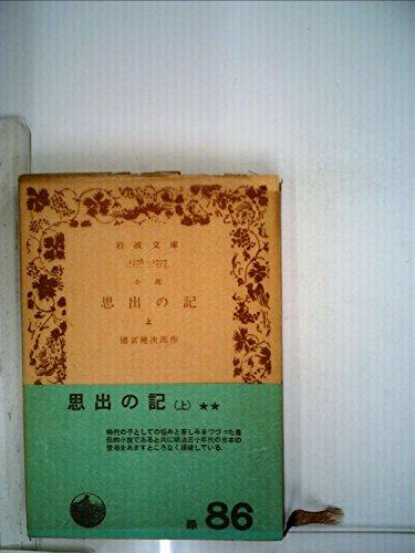 思出の記〈上〉―小説 (1969年) (岩波文庫)