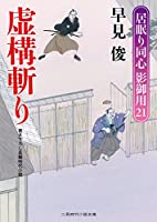 虚構斬り 居眠り同心 影御用21 (二見時代小説文庫)