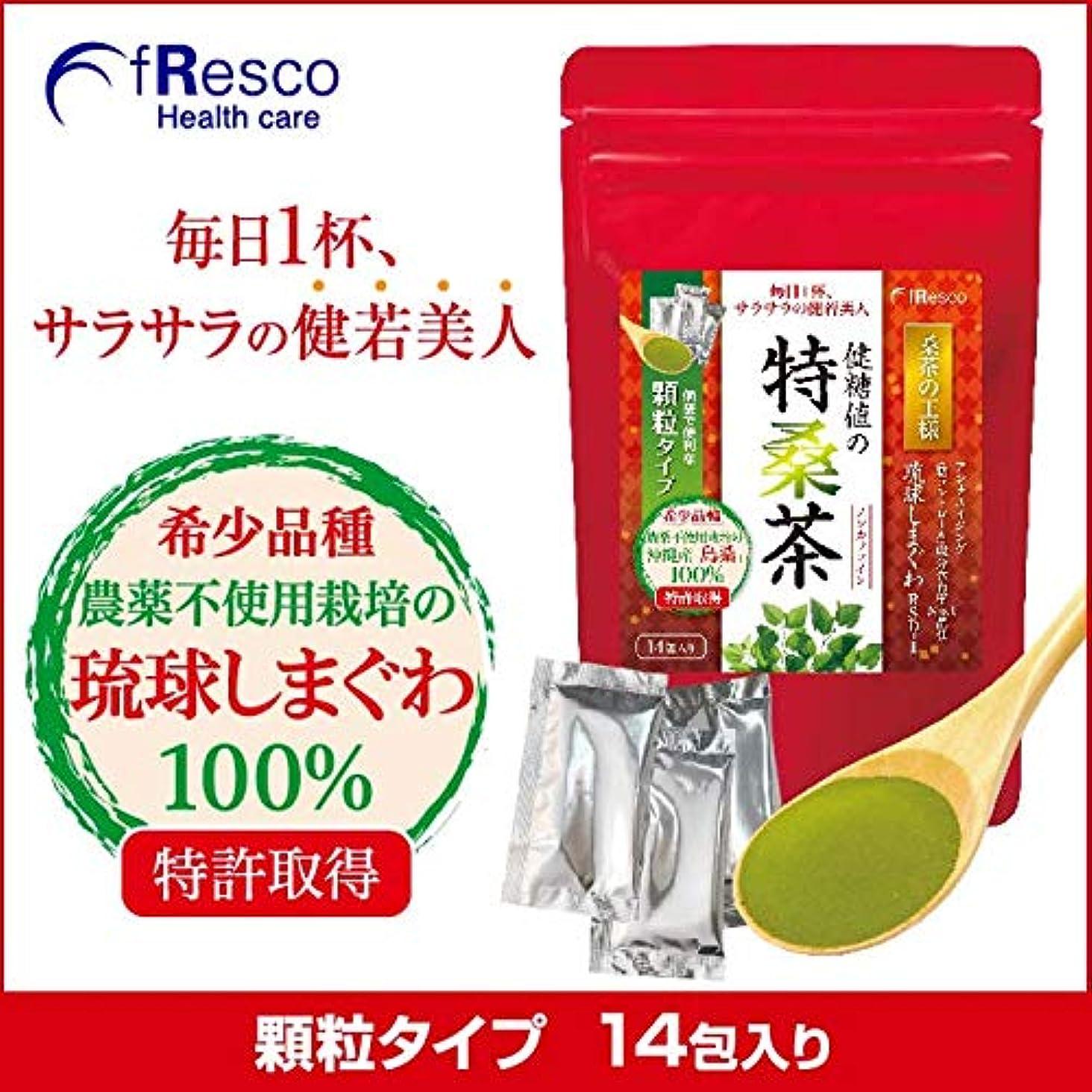 削除する魅力的マウント桑茶の王様 琉球しまぐわ 健糖値の特桑茶 顆粒タイプ 14包