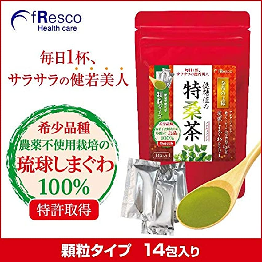 でも真鍮スリップシューズ桑茶の王様 琉球しまぐわ 健糖値の特桑茶 顆粒タイプ 14包