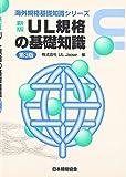 UL規格の基礎知識 (海外規格基礎知識シリーズ) 画像