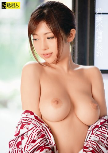 若妻不倫温泉27 [DVD]
