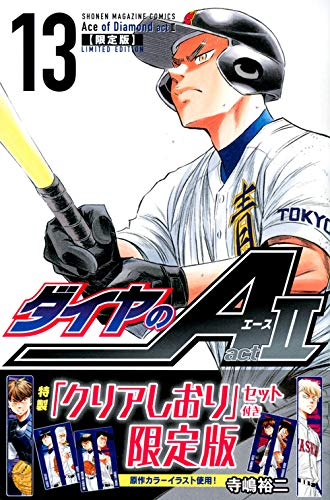 ダイヤのA act2(13)限定版 (プレミアムKC 週刊少年マガジン