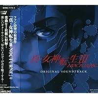 真・女神転生III-NOCTURNEオリジナル・サウンドトラック