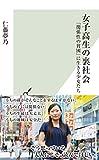 女子高生の裏社会~「関係性の貧困」に生きる少女たち~ (光文社新書)