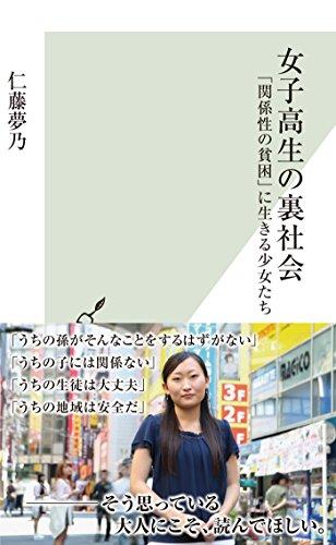 女子高生の裏社会~「関係性の貧困」に生きる少女たち~ (光文社新書)の詳細を見る
