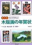 もらってうれしい木版画の年賀状―十二支・郷土玩具・花・風景