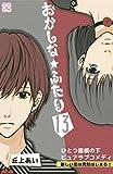 おかしな★ふたり プチデザ(13) (デザートコミックス)