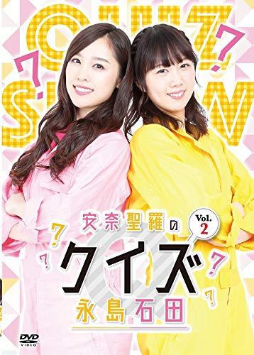 安奈聖羅のクイズ永島石田 VOL.2 [DVD]