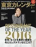 東京カレンダー 2017年 01 月号 [雑誌]