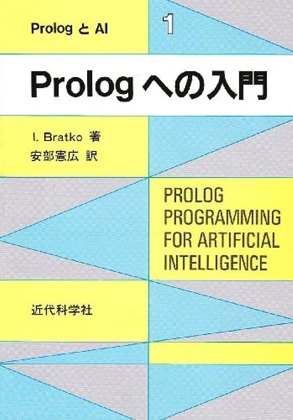 フォージ食用国民投票Prologへの入門 (PrologとAI)