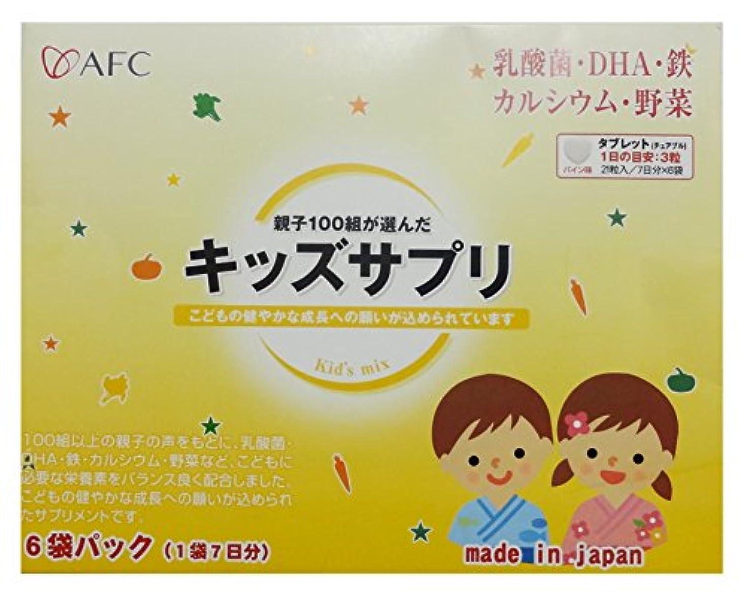 パンフレットユダヤ人乳製品AFC キッズサプリ6袋パック