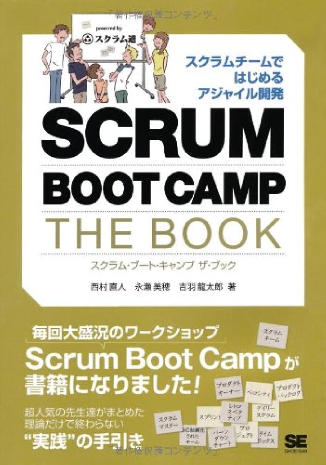 よろめく落花生放課後SCRUM BOOT CAMP THE BOOK