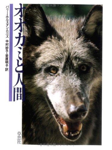 オオカミと人間
