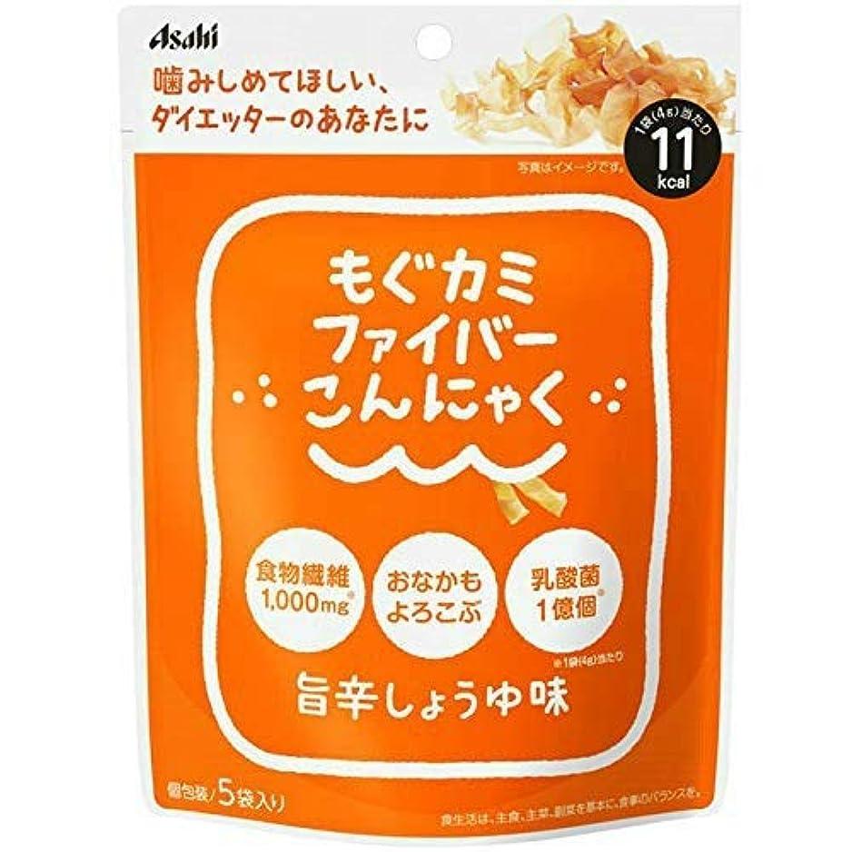 大混乱罪悪感枢機卿◆アサヒグループ食品 もぐカミファイバーこんにゃく 旨辛しょうゆ味 4g×5袋