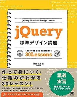 [神田幸恵]のjQuery標準デザイン講座