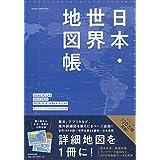 デュアル・アトラス【日本・世界地図帳】2019-2020年版 (アサヒオリジナル)