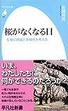 新書686桜がなくなる日 (平凡社新書)