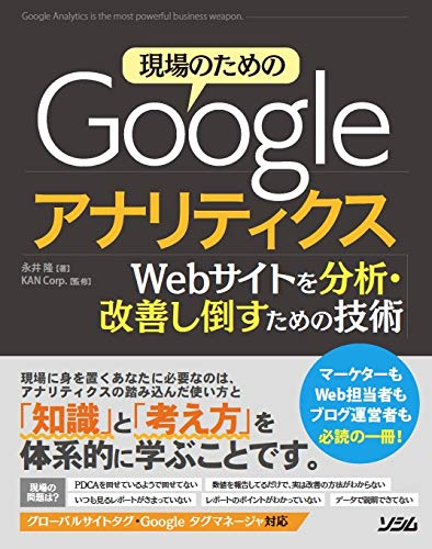 現場のためのGoogleアナリティクス Webサイトを分析・改善し倒すための技術