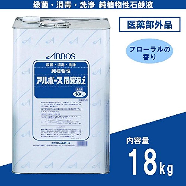 パウダーサラミ違反するアルボース 業務用純植物性石鹸液 石鹸液i フローラルの香り 18kg 01031 (医薬部外品)