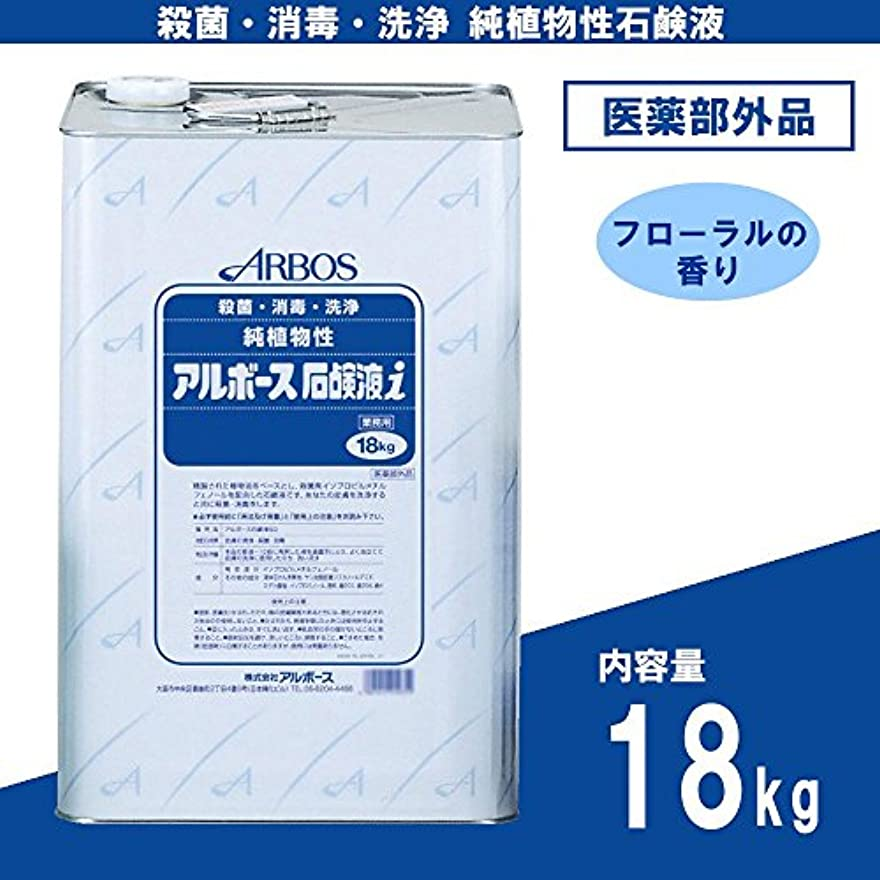 保守可能コード助けてアルボース 業務用純植物性石鹸液 石鹸液i フローラルの香り 18kg 01031 (医薬部外品)
