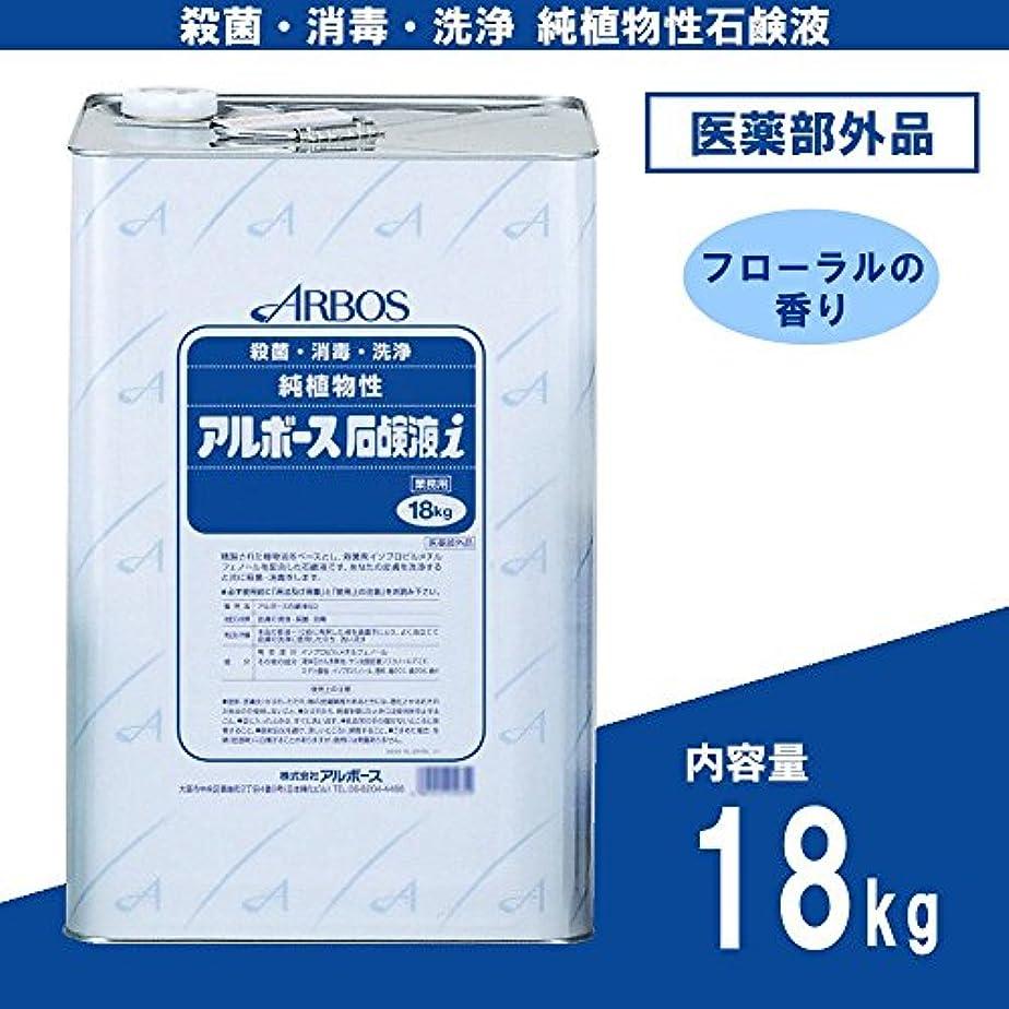 延ばす希少性努力アルボース 業務用純植物性石鹸液 石鹸液i フローラルの香り 18kg 01031 (医薬部外品)