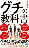 グチの教科書 (マイナビ新書)