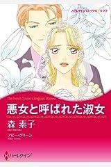 悪女と呼ばれた淑女 (ハーレクインコミックス) Kindle版