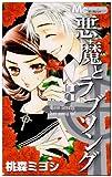悪魔とラブソング 8 (マーガレットコミックス)