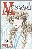 M 9―ダーク・エンジェル3 (秋田コミックスエレガンス)