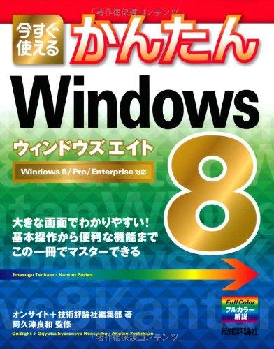 今すぐ使えるかんたん Windows 8の詳細を見る
